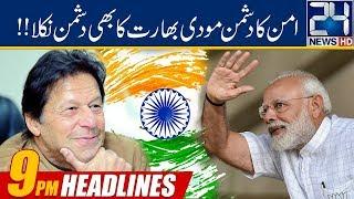 News Headlines | 9:00pm | 24 Aug 2019  24 News HD