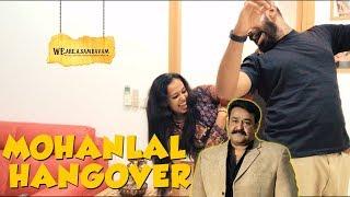 Video Mohanlal Hangover | Mohanlal the movie | Lalettan | Lalism | Sajid Yahiya | Manju Warrier | Indrajit MP3, 3GP, MP4, WEBM, AVI, FLV Juli 2018