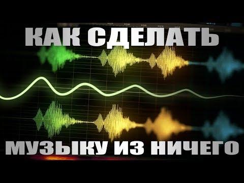 Музыка из ничего - Мармок - Как сделать - DomaVideo.Ru
