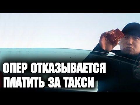 Лжемилиционер отказывается платить за такси и светит корочку. - DomaVideo.Ru