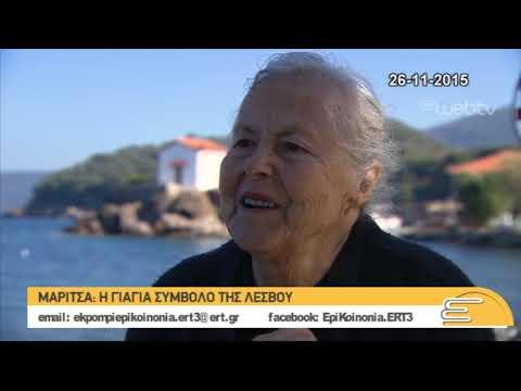 'Έφυγε' η γιαγιά Μαρίτσα- Η γιαγιά σύμβολο της αλληλεγγύης | 17/01/2019 | ΕΡΤ