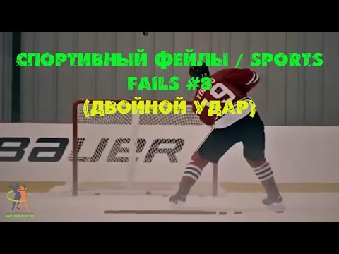 Спортивные фейлы - продолжение