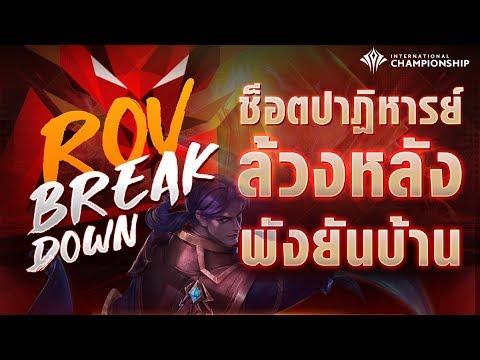 RoV Breakdown ช็อตปาฏิหารย์ ล้วงหลังพังยันบ้าน💥   AIC 2019