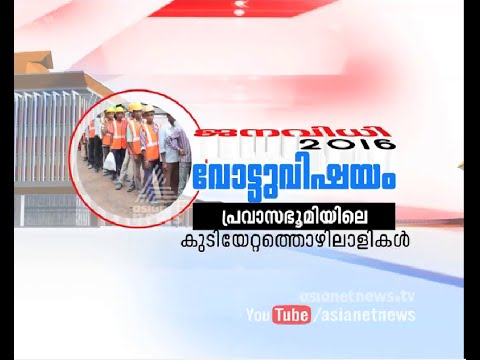 Migrant-Employees-in-Kerala-Election-Special-Programme--വോട്ട്-വിഷയം-Episode-4-06-03-2016