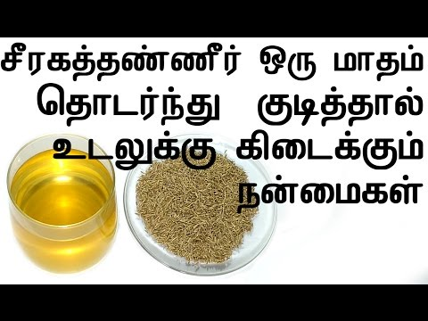 Seeragam benefits
