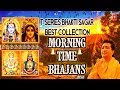 Download Video Morning Time Bhajans Vol.2 I T Series Bhakti Sagar best collection I Hariharan, Anuradha Paudwal
