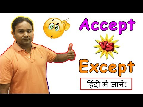 Accept Vs Except (Difference Correct Meaning Of English Vocabulary)