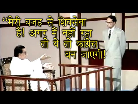 Shivsena Will Turn Into Congress - Bal Thackeray Said in Aap Ki Adalat