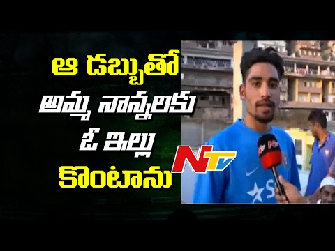 IPL 2017: Mohammed Siraj Face to Face About His Journey || Hyderabad || NTV (видео)