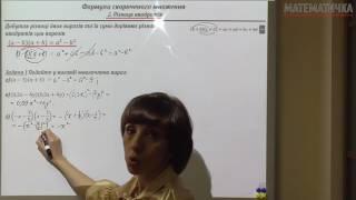 На цьому уроці ми вивчаємо одну з формул скороченого множення і застосовуємо її на практиці.Повну версію уроку дивіться на нашому сайті: https://www.matematichka.com.ua