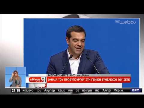 Ομιλία του πρωθυπουργού στη Γενική Συνέλευση του ΣΕΤΕ | 06/06/2019 | ΕΡΤ