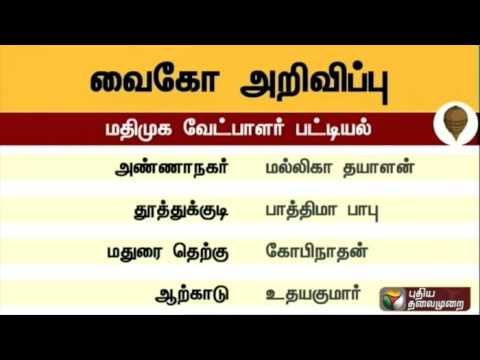 MDMK-announces-election-candidate-list-Vaiko-contests-in-Kovilpatti