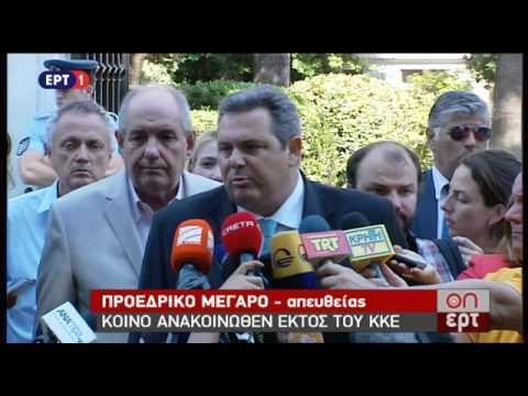 Δηλώσεις Π. Καμμένου μετά τη σύσκεψη των πολιτικών αρχηγών