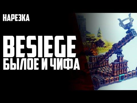 Besiege - Былое и Чифа