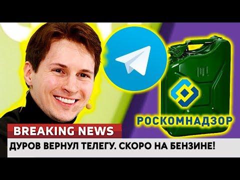 Дуров вернул телегу. Скоро на бензине Ломаные новости от 29.03.18 - DomaVideo.Ru
