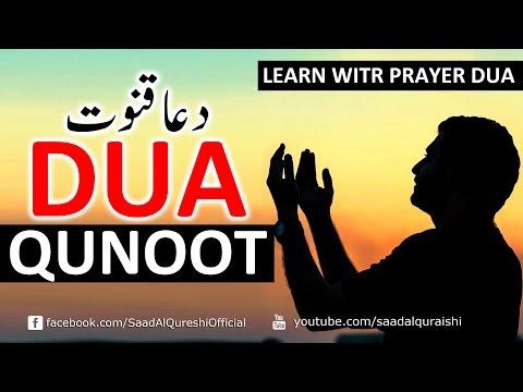 Beautiful Dua e Qunoot ᴴᴰ - Dua Qunut  | دعاء القنوت -  Heart Touching Dua ᴴᴰ