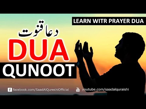 Beautiful Dua e Qunoot ᴴᴰ - Dua Qunut  | دعاء القنوت -  Heart Touching Dua ᴴᴰ