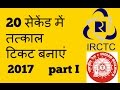 how to book 100% confirm tatkal ticket on irctc website in 2017 latest
