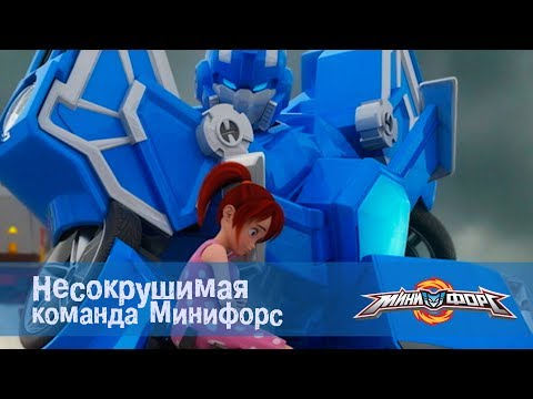Минифорс Эпизод  26 Несокрушимая команда Минифорс (видео)
