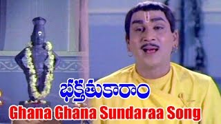 Bhakta Tukaram Songs - Ghana Ghana Sundaraa Watch More Latest Movies @ https://www.youtube.com/user/GaneshVideosOfficial/videos?view_as=public Movie: Bhakta ...