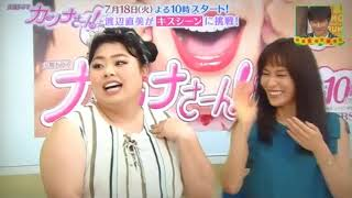 渡辺直美山口紗弥加トリンドル玲奈キスにお悩み動画