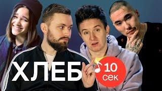 Узнать за 10 секунд | ХЛЕБ угадывают треки Tatarka, Хаски и еще 33 хита (7 серия)