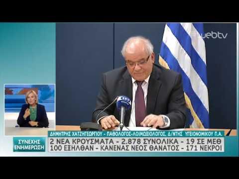 Χατζηγεωργίου: Κανένας νέος θάνατος, μόλις δύο νέα κρούσματα   24/05/2020   ΕΡΤ