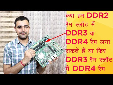 Can we install DDR3 and DDR4 RAM in DDR2 RAM Slot explained in Hindi?