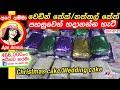 වෙඩින් කේක්/නත්තල් කේක් එක පහසුවෙන් හදාගන්න හැටි Christmas cake/Wedding cake n wrapping by ApeAmma