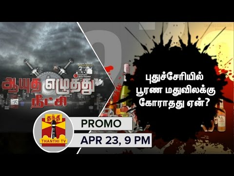 Ayutha-Ezhuthu-Neetchi--Why-didnt-Parties-demand-Total-Prohibition-in-Puducherry-23-4-16-Promo