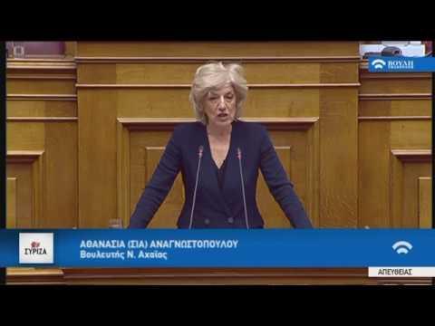 A.Aναγνωστοπούλου (Εισηγήτρια ΣΥ.ΡΙΖ.Α)(Κύρωση Συμφωνίας των Πρεσπών)(23/01/2019)