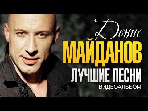 Денис МАЙДАНОВ - ЛУЧШИЕ ПЕСНИ /ВИДЕОАЛЬБОМ/