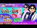 Paiso Ne Prem   Vikram Chauhan   Mayur Nadia   P P Baria   Vikram Chauhan New Song 2018