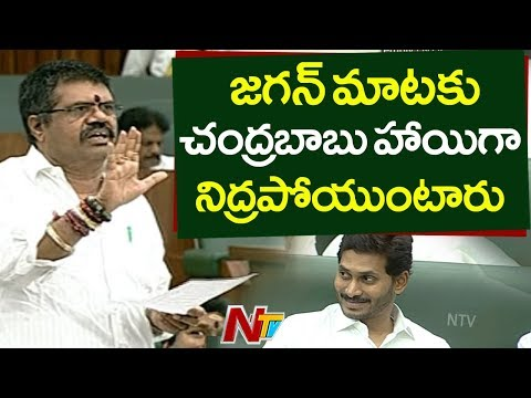 YS Jagan Laughs over Avanthi Srinivas Comments on Chandrababu | AP Assembly
