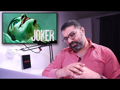 """شاهد مراجعة """"فيلم جامد"""" للإعلان التشويقي لـ Joker"""