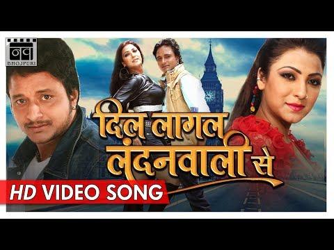 Bhojpuri HD video song Tahar Akhiyan Ke E Kajal from movie Dil Lagal London Wali Se