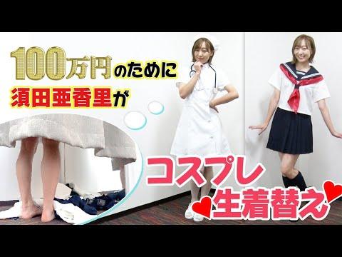 生着替えでハプニング!?須田亜香里がセーラー服&ナースコスプレ!最後は黒ギャルに!!