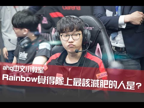 ahq英雄聯盟 | 中文小教室 | Rainbow覺得隊上最該減肥的人是?