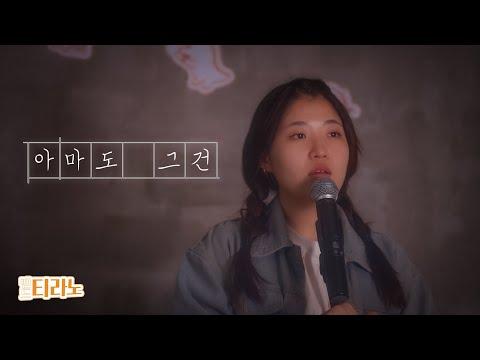 청년 문화 참여 행사 '유유마당' - [밴드초청공연] …