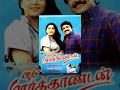 My Dear Marthaandan - Tamil Full Movie