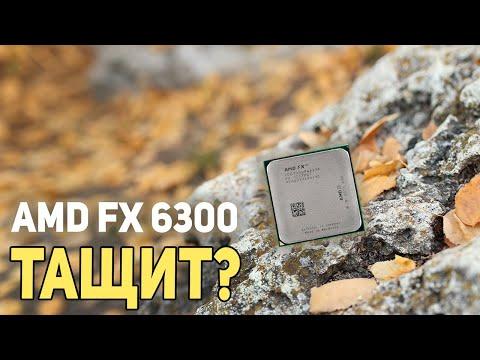Сборка AMD FX 6300 + GTX 1050 Ti