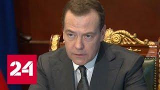 Выходите на Мутко: Медведев не исключил оказание доппомощи жителям дома в Магнитогорске — Россия 24
