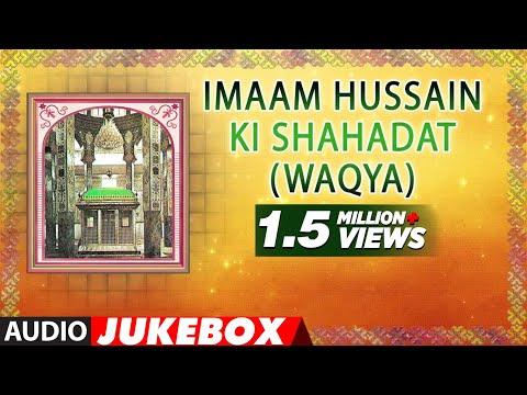 Video ► इमाम हुसैन की शहदात (वाक़या) (Audio jukebox) : Hussain Ibn Ali || T-Series Islamic Music download in MP3, 3GP, MP4, WEBM, AVI, FLV January 2017