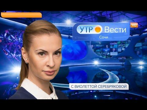 Вести Сочи 12.01.2017 8:35 - DomaVideo.Ru