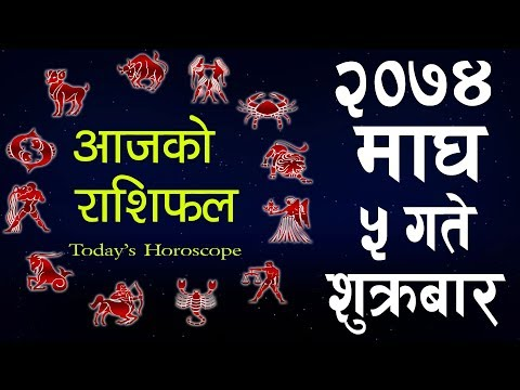 (Aajako Rashifal 2074 MAGH 5, Today's Horoscope, January 19, Friday ...11 min.)
