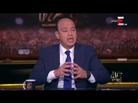 عمرو أديب عن فيديو ميدو وحازم إمام ومجدي عبد الغني: أنا أيضا ألقي نكاتا قبيحة