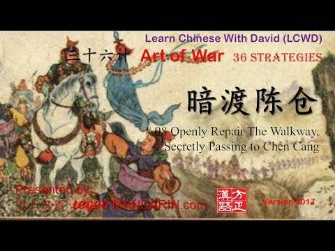 36 strategies - 08 暗渡陈仓 Secretly Passing to Chen Cang 韩信 明修栈道, 暗渡陈仓 P1 FREE- trimmed