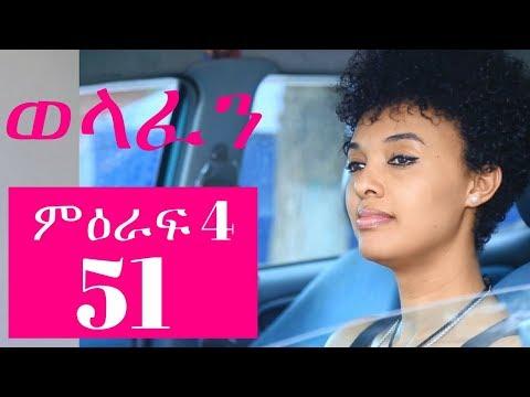 Welafen Drama Season 4 Part 51 - Ethiopian Drama