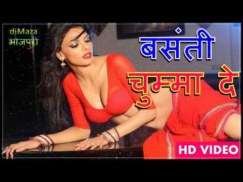Video Basanti Chumma De || djMaza || बसंती चुम्मा दे || BHOJPURI SONGS || HD Video 2017 download in MP3, 3GP, MP4, WEBM, AVI, FLV January 2017