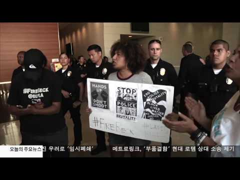LA도 경찰 총격에 2명 사망 10.03.16 KBS America News